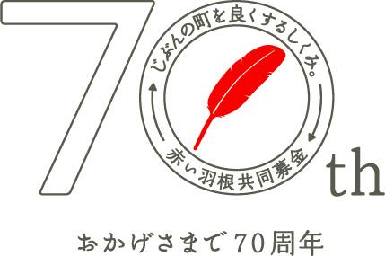 70thlogo