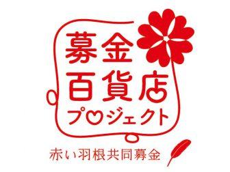 募金百貨店ロゴ