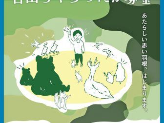 あったか募金パンフレット1 - コピー