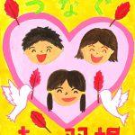 poster_kenchijisyo01