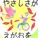 poster_kaichosyo02