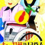 poster_kyoikuiinkaisyo02