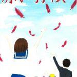 poster_kyoikuiinkaisyo03
