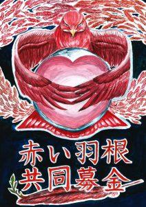 poster_yushusho03