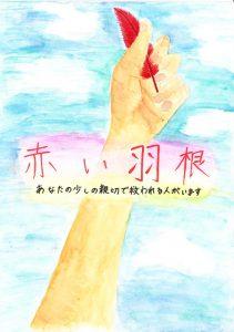 poster_kyoikusho03