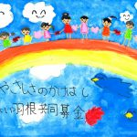 poster_kaichosho01