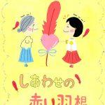 poster_kaichosho02