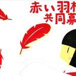 poster_kaichosho03