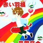 poster_kasaku04