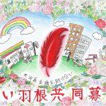poster_yushusho01