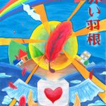 poster_yushusho04